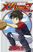 メジャーセカンド 少年サンデーコミックスビジュアルセレクション コミック 1-2巻セット [-]