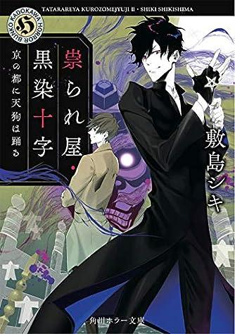 祟られ屋・黒染十字 京の都に天狗は踊る (角川ホラー文庫)