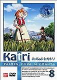 牧場の少女カトリ(8)[DVD]