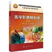 医学影像解剖学(第2版)