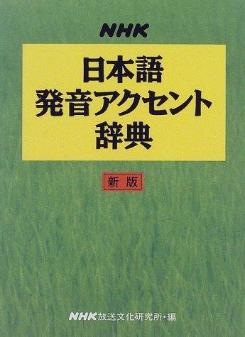 NHK日本語発音アクセント辞典 新版