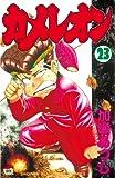カメレオン(23) (週刊少年マガジンコミックス)