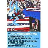 外交 Vol.63 特集:アメリカ大統領選挙と世界