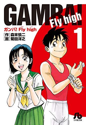 ガンバ!Fly high (1) (小学館文庫 もC 1)