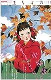 ユリイカ 2013年11月号 特集=中原淳一と少女イラストレーション