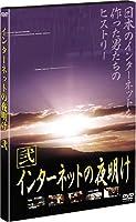 インターネットの夜明け 弐 [DVD]