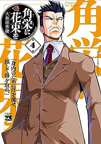 角栄に花束を 4 (4) (ヤングチャンピオンコミックス)