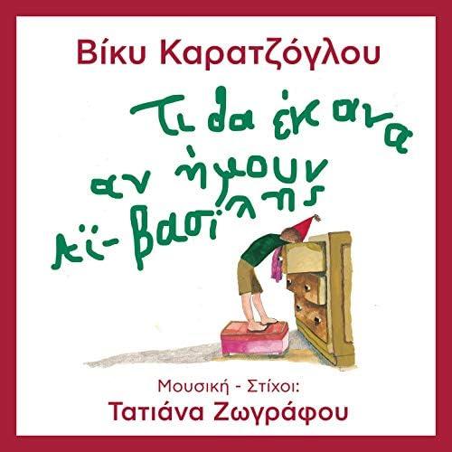 Tatiana Zografou feat. Vicky Karatzoglou