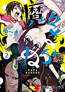 魔々ならぬ 2 (電撃コミックスNEXT)