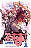 魔法先生ネギま!(1) (講談社コミックス)