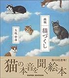 猫づくし―画報