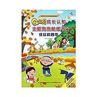 Q宝贝成长认知主题泡泡贴纸书 缤纷的四季