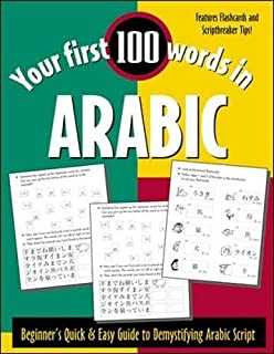 flash quran arabic