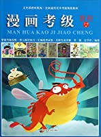 National General Art Examinations specification materials : Comic Grading Test ( 1-9 )(Chinese Edition)