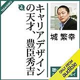 キャリアデザインの天才、豊臣秀吉