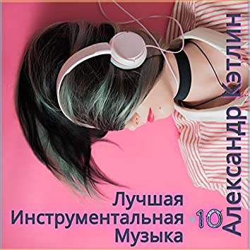 Лучшая инструментальная музыка 10