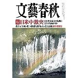 文藝春秋2021年1月号
