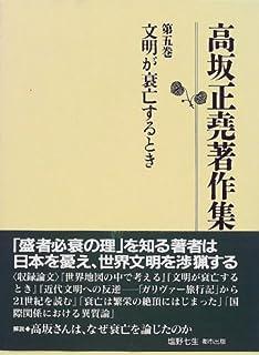 高坂正堯著作集〈第5巻〉文明が衰亡するとき