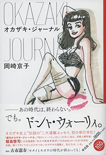 オカザキ・ジャーナル
