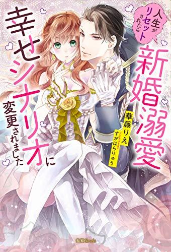 人生がリセットされたら新婚溺愛幸せシナリオに変更されました (蜜猫novels)の詳細を見る