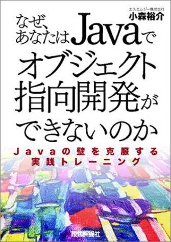 『なぜ,あなただけJavaでオブジェクト指向開発ができないのか?』~Javaの壁を克服する実践トレーニング~