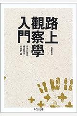 路上観察学入門 (ちくま文庫) 文庫