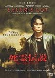 死霊伝説 セーラムズ・ロット [DVD] - ロブ・ロウ
