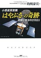 小惑星探査機「はやぶさ」の奇跡