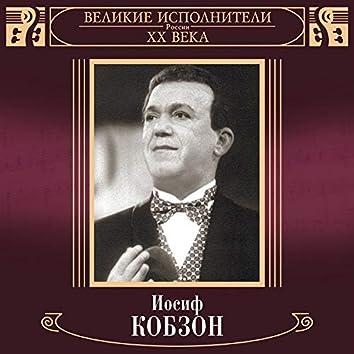 Velikie ispolniteli Rossii XX veka: Iosif Kobzon