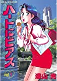 ハートにピアス(1) (モーニングコミックス)