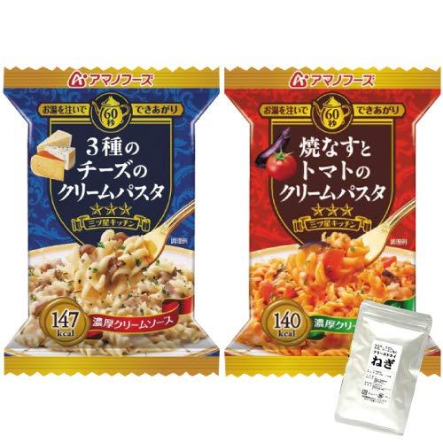 アマノフーズ フリーズドライ パスタ 2種類 12食 三ツ星キッチン 小袋ねぎ1袋 セット
