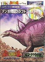 ダンボールクラフト ステゴサウルス 古代王者恐竜キング