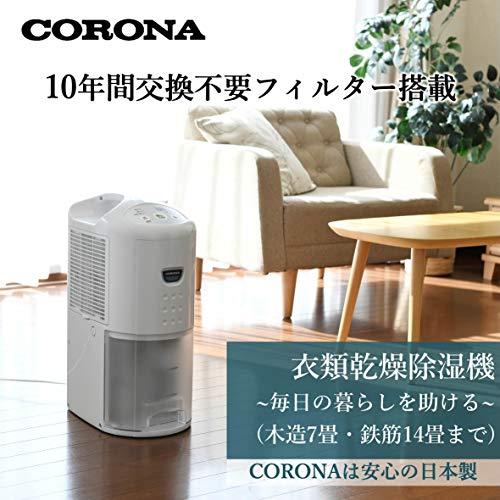 CORONA(コロナ)衣類乾燥除湿機除湿量6.3L(木造7畳・鉄筋14畳まで)10年交換不要フィルター搭載ホワイトCD-P63A(W)