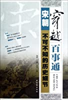 The Historical Details of Song Dynasty of What You Have to Know/Know- all through Traversing (Chinese Edition)