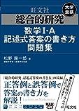 総合的研究 数学I・A記述式答案の書き方問題集