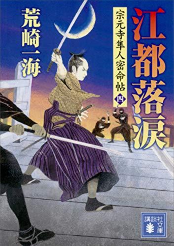 江都落涙 宗元寺隼人密命帖(四) (講談社文庫)