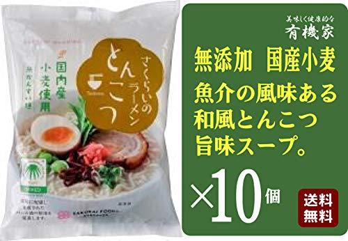 無添加 とんこつラーメン 103g×10個 ★ 送料無料 宅配便 ★無かんすいの麺は国内産小麦粉を使用し、パーム油で揚げています。魚介の風味ある和風とんこつスープは、コクがあり麺によく合う仕上がりです。