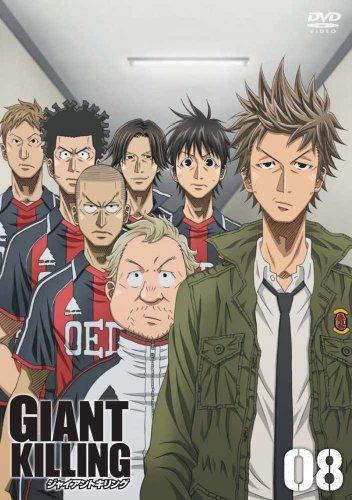 GIANT KILLING 08 [DVD]