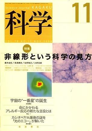 科学 2008年 11月号 [雑誌]