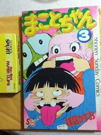 まことちゃん 3 (少年サンデーコミックス)