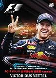 2012 FIA F1世界選手権総集編 完全日本語版 DVD版