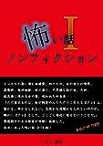 怖い話ノンフィクション1 (A CUP OF TEARS)