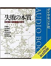失敗の本質――日本軍の組織論的研究