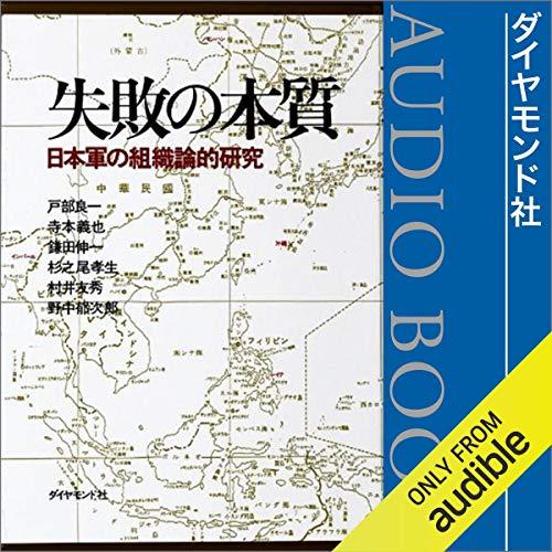 『失敗の本質――日本軍の組織論的研究』のカバーアート