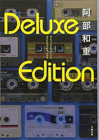 Deluxe Edition (文春文庫)