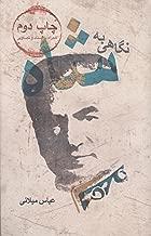 the shah in farsi / negahi be shah / نگاهی به شاه second edition