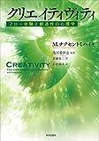 クリエイティヴィティ―フロー体験と創造性の心理学