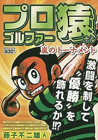 プロゴルファー猿 嵐のトーナメント (SPコミックス LEED CAFE COMICS)
