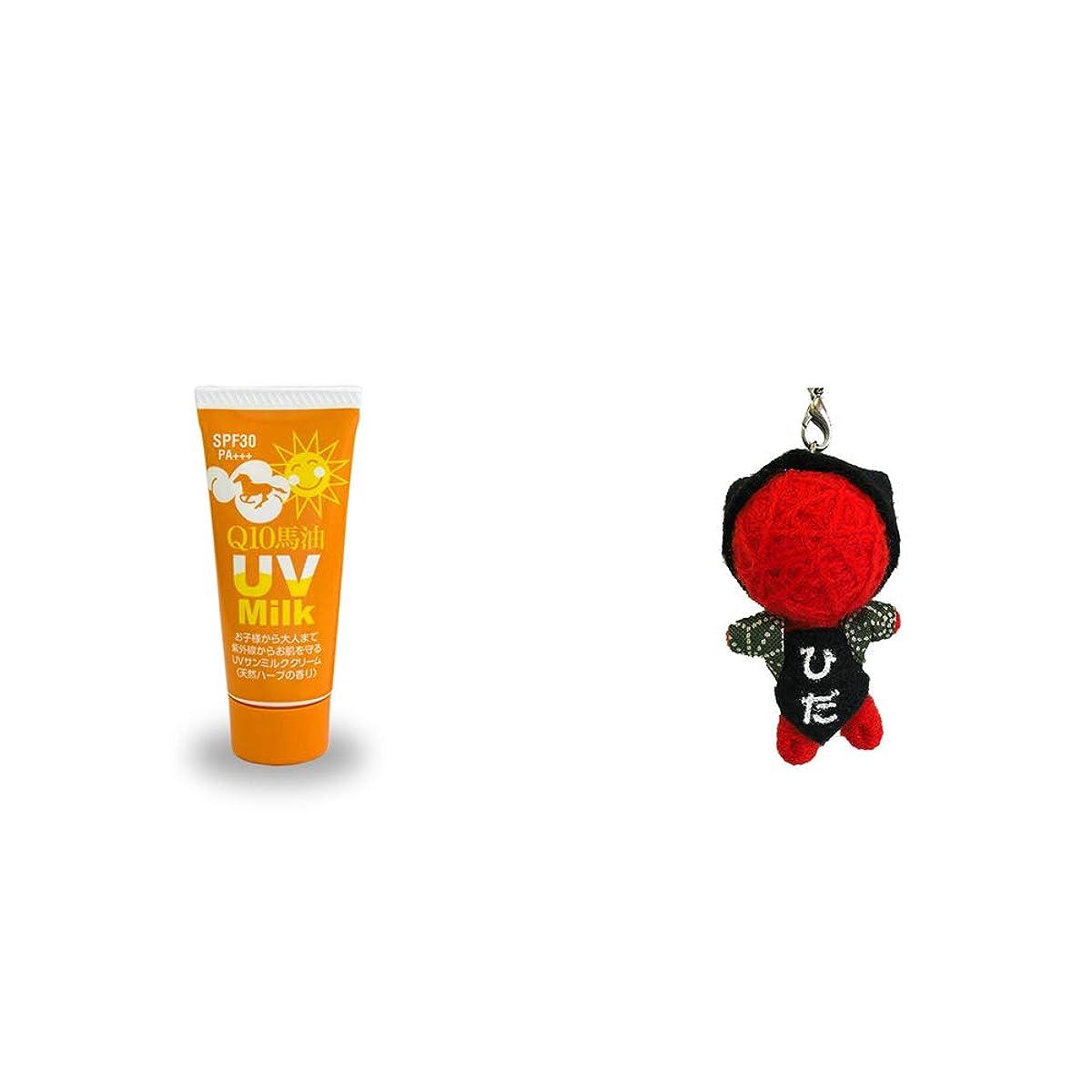 [2点セット] 炭黒泉 Q10馬油 UVサンミルク[天然ハーブ](40g)?ハッピー さるぼぼドール ブドゥドール(ストラップ) / 魔除け?身代わり人形 //