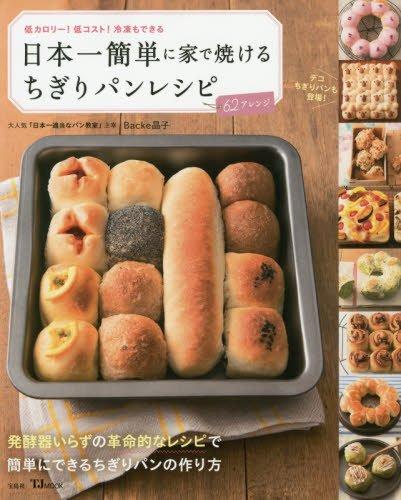 宝島社『日本一簡単に家で焼けるちぎりパンレシピ』